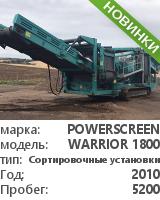 Cортировочная установка Powerscreen Warrior 1800