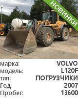 Погрузчики Volvo L120F
