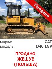 бульдозеры CAT D4C LGP SERIES III