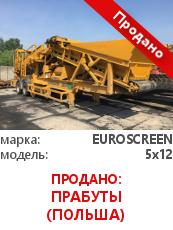 cортировочные установки Euroscreen 5x12