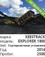 cортировочные установки Keestrack Explorer 1800 3-DECK