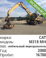 мобильный перегружатель Cat M318 MH