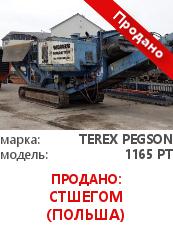 Щековая дробилка Terex Pegson 1165 Premiertrack