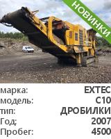 Щековая дробилка Extec C10