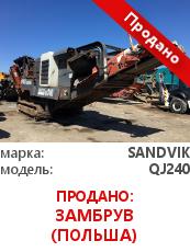 Щековая дробилка Sandvik QJ240 (Extec C10)