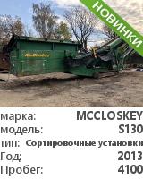 Cортировочная установка McCloskey S130