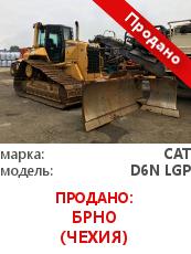 бульдозеры Cat D6N LGP