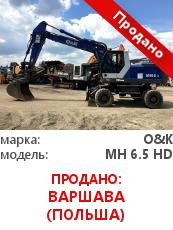 колесный экскаватор O&K MH 6.5 HD