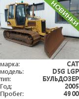 бульдозер Cat D5G LGP