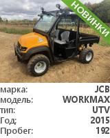 UTV JCB Workmax