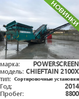 cортировочные установки Powerscreen Chieftain 2100X 3-DECK