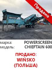 cортировочные установки Powerscreen Chieftain 600