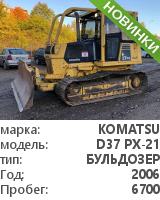бульдозер Komatsu D37 PX-21