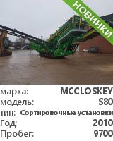 cортировочные установки McCloskey S80
