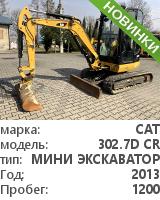 Мини экскаватор Cat 302.7D CR