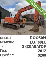 Гусеничный экскаватор Doosan DX180LC