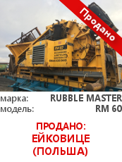 Мобильная ударная дробилка Rubble Master RM 60