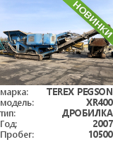 Щековая дробилка Terex Pegson XR400
