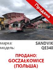 cортировочные установки Sandvik QE340 (Extec E7)