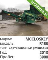 cортировочные установки McCloskey R155