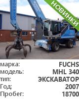мобильный перегружатель Fuchs MHL 340