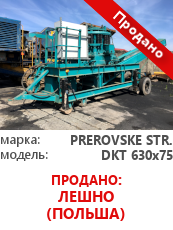 конусная дробилка Prerovske Strojirny DKT 630x75 2ft