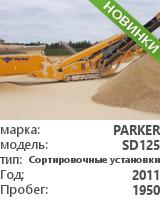 cортировочные установки Parker SD125
