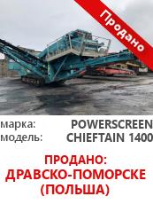 Cортировочная установка Powerscreen Chieftain 1400