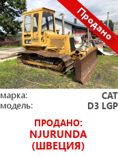 бульдозер Cat D3 LGP