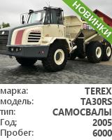 Шарнирно-сочленённые самосвалы Terex TA30RS