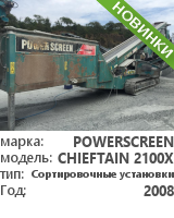 cортировочные установки Powerscreen Chieftain 2100X 2-DECK