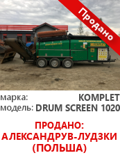cортировочные установки Komplet Drum Screen 1020