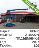 Самоходные шарнирные стрелы Genie Z-34/22N
