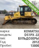 бульдозеры Komatsu D51PX-22