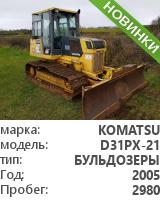 бульдозеры Komatsu D31PX-21