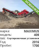 cортировочные установки Maximus 409