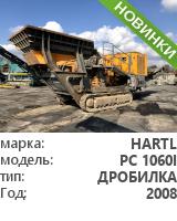 Ударная дробилка Hartl PC 1060I