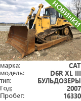 бульдозеры Cat D6R XL III