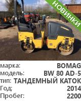 Тандемный каток Bomag BW 80 AD-5