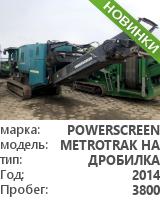 Щековая дробилка Powerscreen Metrotrak HA
