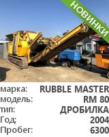 Ударная дробилка Rubble Master RM 80
