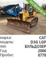 бульдозер Cat D3G LGP